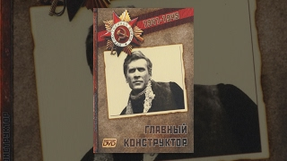 Главный конструктор (1 серия) (1980) фильм