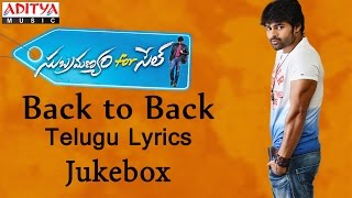 Subramanyam for sale Back To Back Songs With Telugu Lyrics Jukebox || Sai Dharam Tej