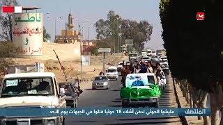 مليشيا الحوثي تدفن أشلاء 18 حوثيا قتلوا في الجبهات يوم الأحد