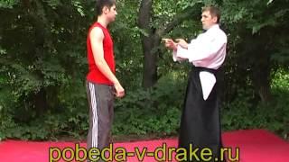 Практические Уроки Айкидо!!! часть 12