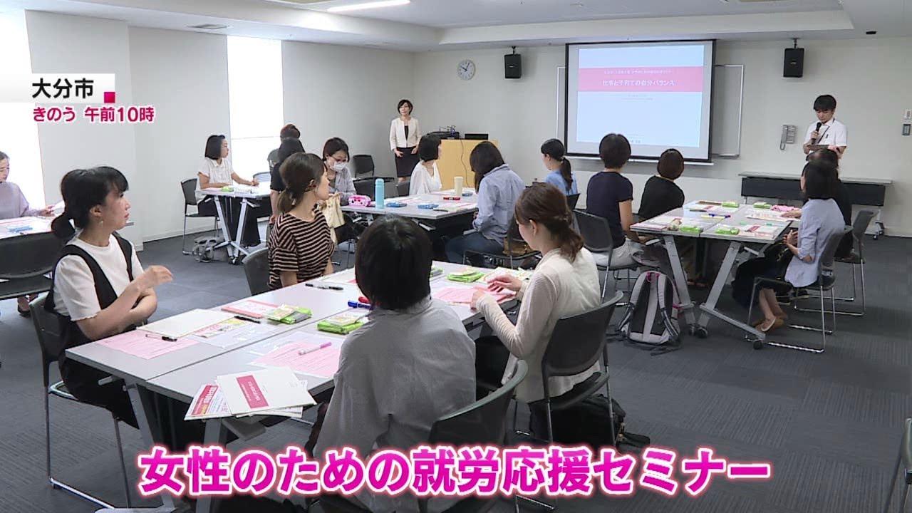 女性のための就労応援セミナー