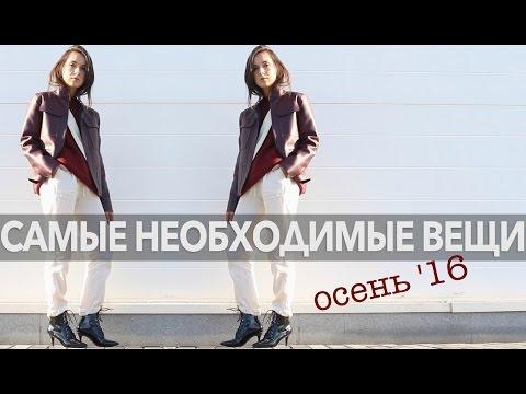 Вещи первой необходимости осеньюиз YouTube · С высокой четкостью · Длительность: 11 мин46 с  · Просмотры: более 88.000 · отправлено: 08.10.2016 · кем отправлено: Kseniya Vostrikova