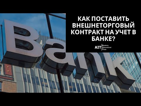 Как поставить внешнеторговый контракт на учет в банке? | ВЭД | Импорт | Экспорт