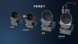 [ROBOCOOK] 로보쿡 자동볶음기 3D 제품 홍보영…