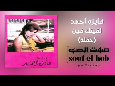 Lakeitak Fein (Concert) Fayza Ahmed Official