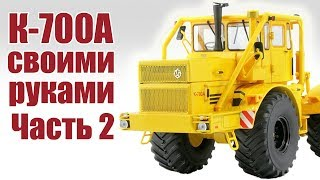 Трактор К-700. Сборка модели своими руками. Часть 2 | Хобби Остров.рф