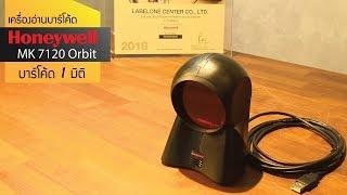 เครื่องอ่านบาร์โค้ด Honeywell MK7120 Orbit Barcode Scanner
