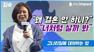"""[청페강연] """"왜 결혼 안 하니?"""" """"너처럼 살까 봐"""" - 김숙"""