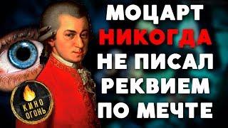 МОЦАРТ НЕ ПИСАЛ РЕКВИЕМ ПО МЕЧТЕ [РАЗГРОМ МИФА]