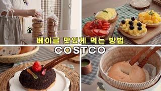 코스트코빵 추천  베이글 샌드위치 / 베이글 보관 해동…