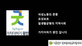 0828_광진구직장맘114권리지킴이 발족