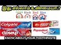 Types of Toothpastes |Toothpaste Color code meaning in tamil|toothpaste is good or bad|MohanPsg|MP