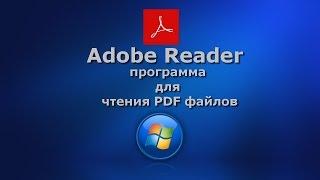 Бесплатная программа Adobe Reader