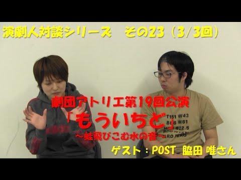 2月27日放送 もういちど~蛙飛びこむ水の音~ 脇田 唯さん