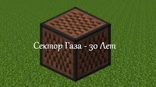 Minecraft Note Blocks. Сектор Газа - 30 Лет