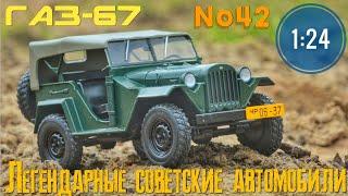 ГАЗ-67 1:24 ЛЕГЕНДАРНІ РАДЯНСЬКІ АВТОМОБІЛІ №42 Hachette/Car model GAZ-67