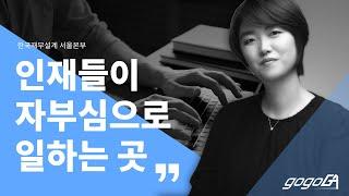 서울_한국재무설계_서울본부