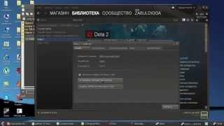 DOTA2 Настройка параметров запуска+ FPS