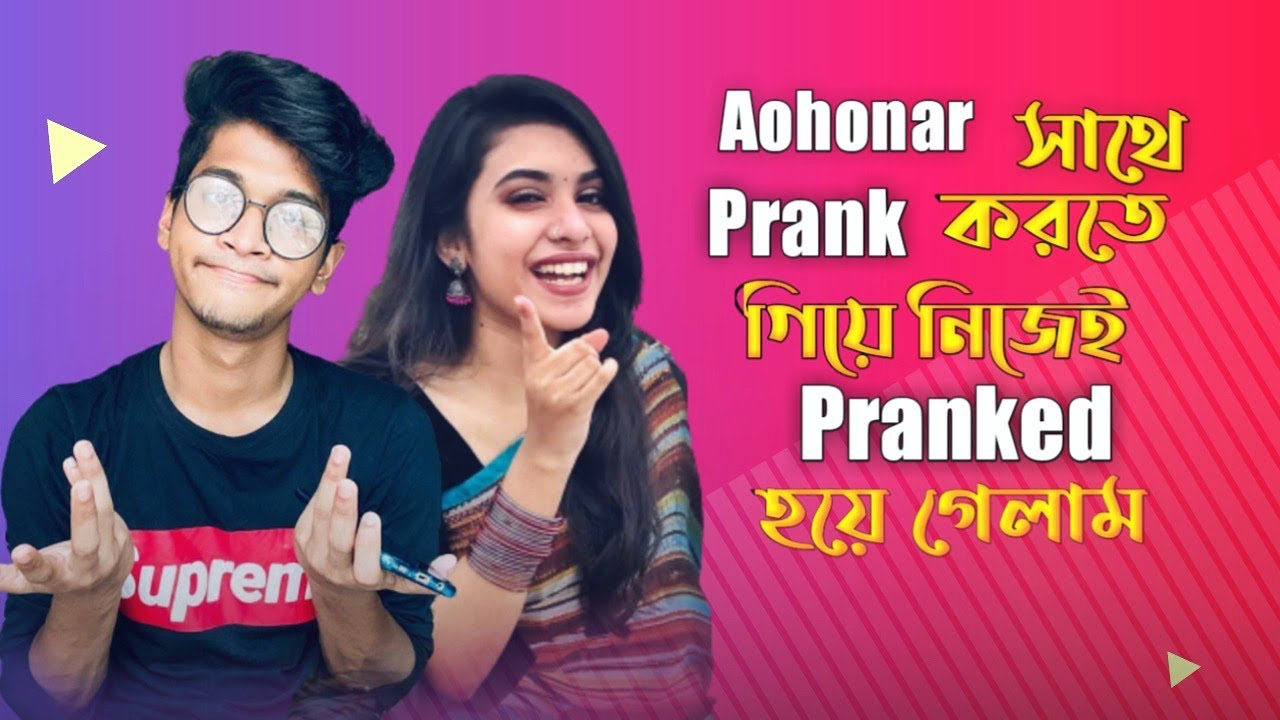 Aohonar সাথে Prank করতে গিয়ে নিজেই Pranked হয়ে গেলাম | Prank call | Tamal Rahman