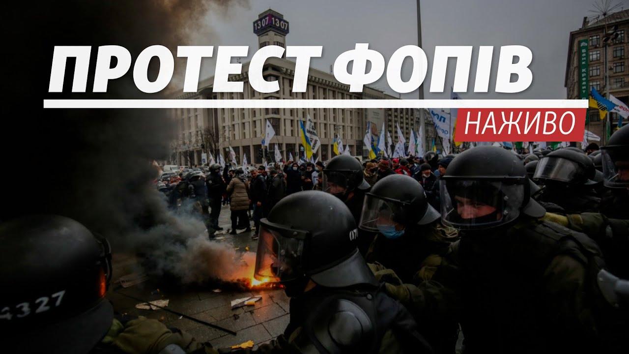 LIVE | Протест на Майдані: ФОПи встановили намети