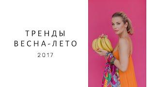 Тренды ВЕСНА - ЛЕТО 2017