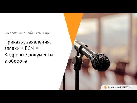 Приказы, заявления, заявки + ECM = Кадровые документы в обороте. Practicum DIRECTUM