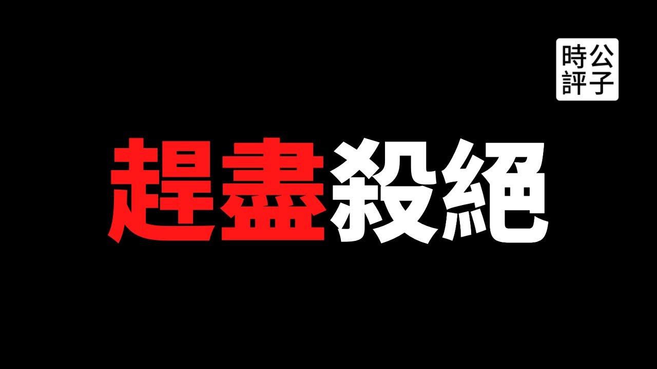 【公子時評】中国良心企业家孙大午被判18年重刑,全家人都不放过!中共对民营资本家不留情面,共产党还是那个共产党!中国富豪,还不快跑?