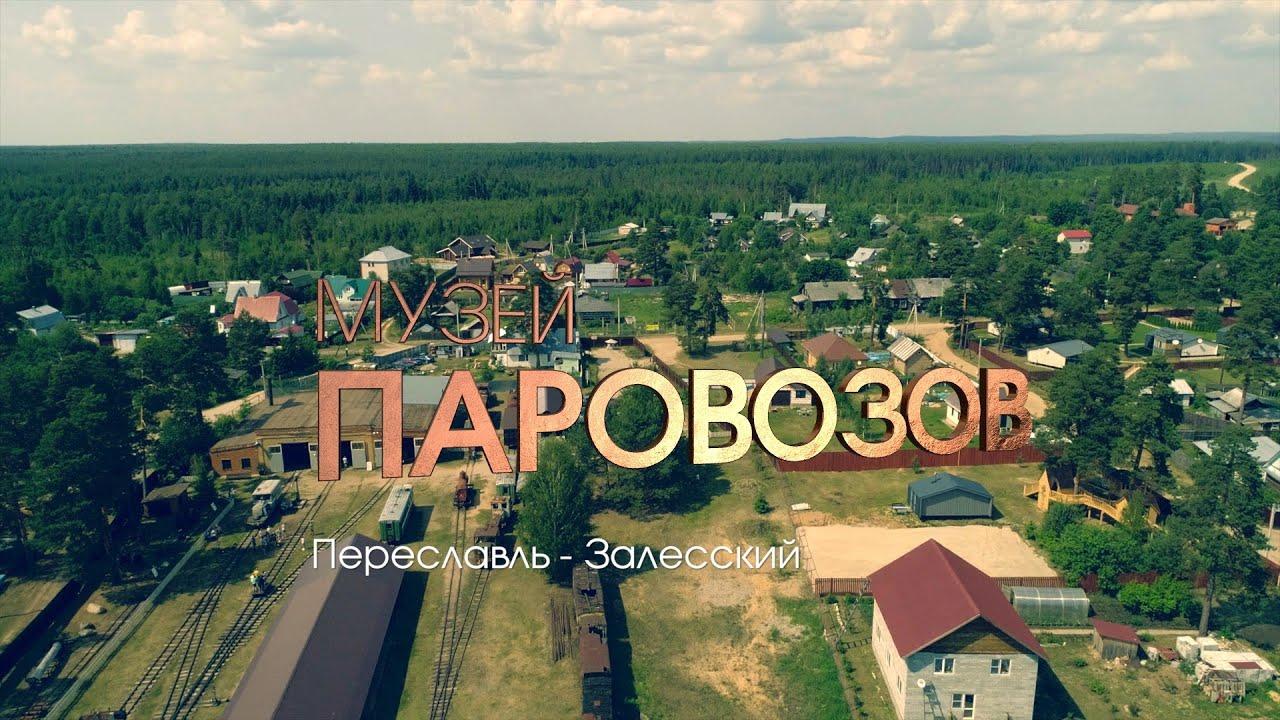 Переславль -Залесский.  Музей Паровозов.