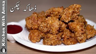 Dhaka Chicken ڈھاکہ چکن Recipe | Fried Dhaka Chicken | Kitchen With Amna