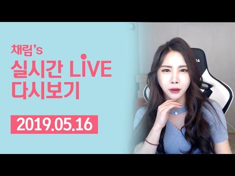 채림's LIVE [2019.05.17]