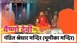 वैष्णो देवी : पंडित श्रीधर मंदिर (भूमिका मंदिर) कटरा कहां है ? कैसे जाएं ? संपूर्ण जानकारी