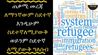 ETHIOPIA - Urgent information of immigration law from law office of Yemi Getachew