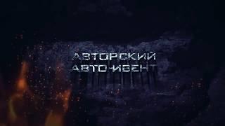 Обложка на видео о Event Free for All Aion Stark