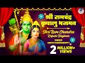 Download SHREE RAM BHAJAN :- SHRI RAMCHANDRA KRIPALU BHAJMAN || SHRI RAM STUTI - LORD RAMA BHAJAN MP3 song and Music Video