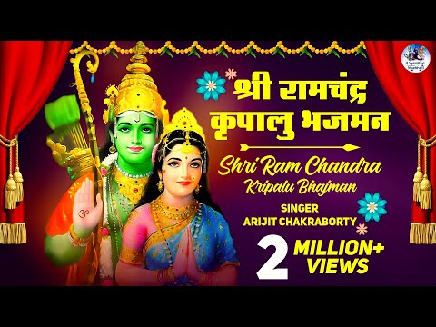 SHREE RAM BHAJAN :- SHRI RAMCHANDRA KRIPALU...