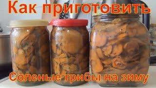 Как приготовить соленые грибы на зиму Стерилизация банок пастерилизация грибов грибы рыжикисохранить