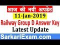आज की नयी अपडेट : Railway Group D Answer Key 2019 |Railway Group D Answer Key / Result Latest Update