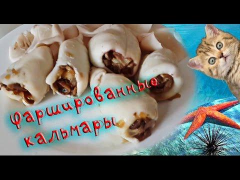 Блюда из кальмаров, рецепты с фото на : 841