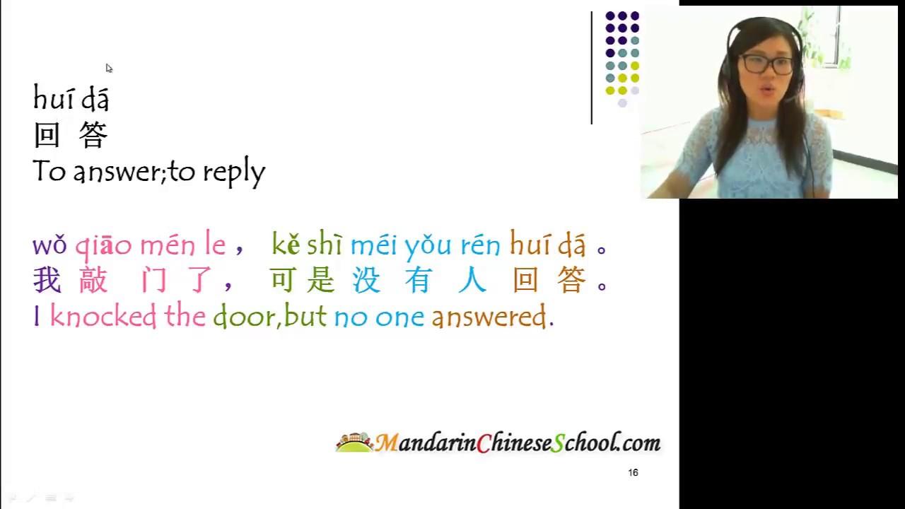 chinese grammar for beginners hsk2 verbs youtube. Black Bedroom Furniture Sets. Home Design Ideas