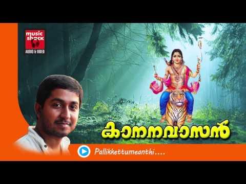 New Ayyappa Devotional Songs Malayalam 2014 | Kananavasan | Song Pallikkettu Vineeth Sreenivasan