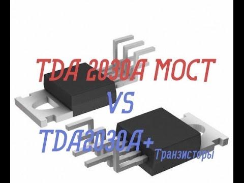 TDA 2030A МОСТ VS TDA2030A +Транзисторы