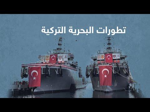 كيف تطورت البحرية التركية لتصبح رقماً صعباً في المتوسط