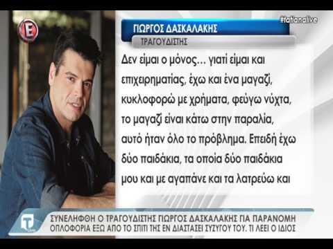 Συνελήφθη ο Γιώργος Δασκαλάκης