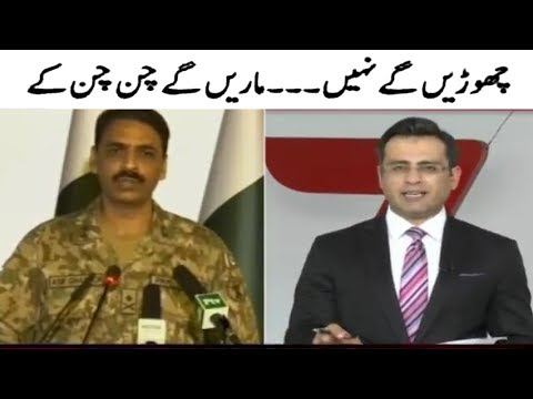 Pakistan Army launches Khyber-4 operation | Maj Gen Asif Ghafoor