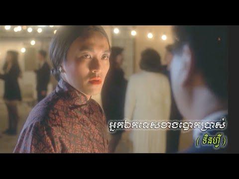 Tinfy - Nak Aek Tes Kang Bork Bras | រឿង អ្នកឯកទេសខាងបោកប្រាស់ ( គុណភាពច្បាស់ Full HD 1080 )