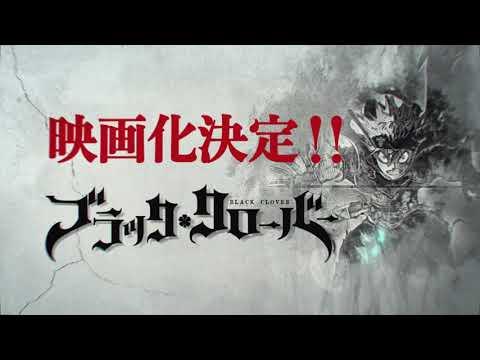 【ブラッククローバー】映画化記念スペシャルPV