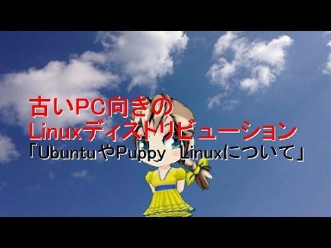 古いPC向きのLinuxディストリビューションUbuntuやPappy Linuxについて