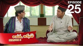 شبکه خنده - فصل سوم - قسمت بیست و پنجم / Shabake Khanda - Season 3 - Episode 25
