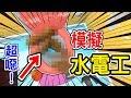 『館長蔣幹話』0331 阿館玩super bunny man 玩到崩潰了QQ