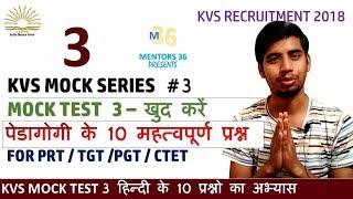 KVS Moct Test 3 - Pedagogy Hindi Medium Participate and Check Your Progress for KVS TGT PGT PRT 2018